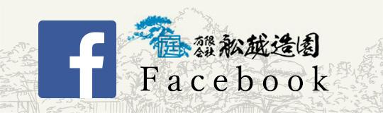 有限会社舩越造園facebook